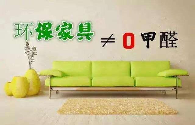 环保家具是零甲醛家具吗