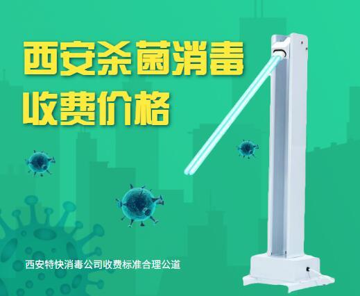 西安殺菌消毒價格,除螨蟲收費標準-西安特快消毒公司