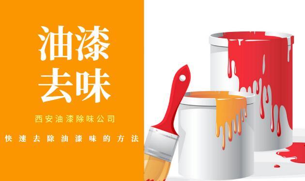 西安除油漆公司快速去除油漆味的方法-西安環保公司【特快】