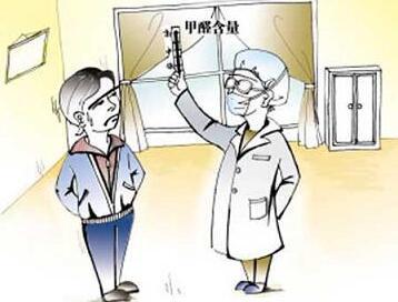 甲醛中毒去醫院怎么檢查
