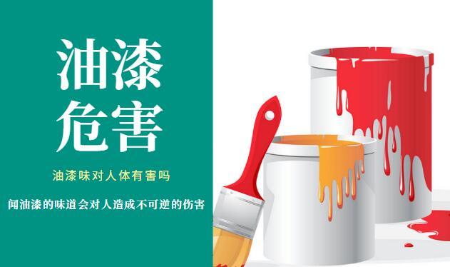 油漆味對人體有害嗎,油漆危害匯總-西安油漆除味公司【特快】