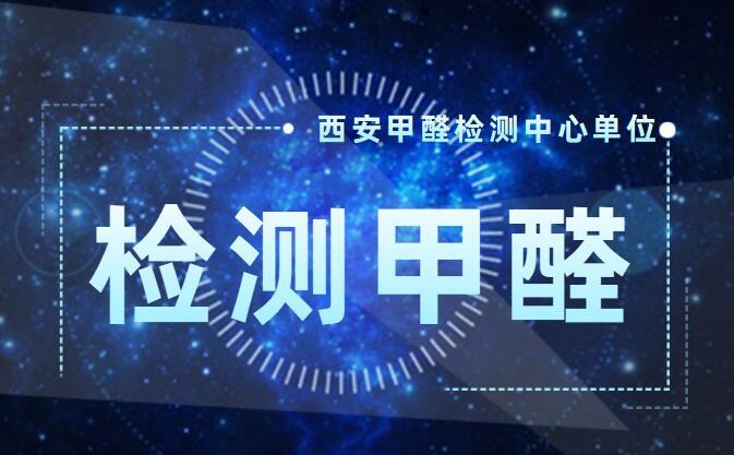 西安甲醛检测必看知识-TK甲醛检测中心【官网】