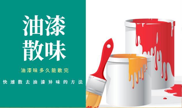 油漆味多久能散去,油漆快速散味方法-西安油漆去味公司【特快】