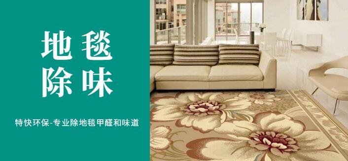新地毯味道去除-地毯除甲醛-消除地毯甲醛异味-西安特快环保