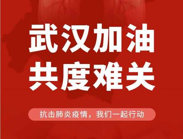 西安除甲醛企業倡議為武漢捐款捐物資